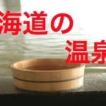 北海道の温泉地はどこ?おすすめや人気や有名なのは?登別は?