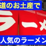 北海道のお土産で人気のラーメンは?おすすめや口コミは?