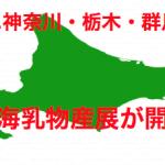 2017年2月北海道物産展が神奈川・栃木・群馬で開催!おすすめは?