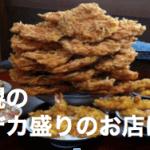 札幌のデカ盛りや大盛りの店は?ラーメンやスイーツや丼は?