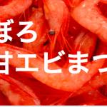 2017羽幌甘エビ祭りの日程は?バスツアーや駐車場は?場所は?