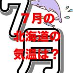 7月の北海道の気温や服装は?旬の食べ物や花は?夜は寒い?