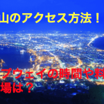 函館山の夜景アクセス方法!駐車場はある?ロープウェイの時間や料金は?