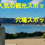 函館の人気の観光スポットやオススメの穴場は?おすすめは?