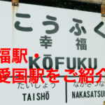 北海道の幸福駅・愛国駅のアクセス方法や切符の購入方法は?営業時間は?