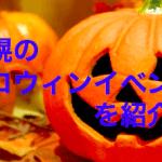 2017札幌のハロウィンイベント!クラブや仮装にコスプレパーティーは?