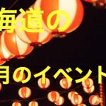 2017年9月の北海道のイベント情報!食や秋のお祭りがたくさん!