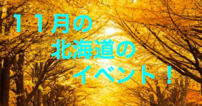 11月の北海道のイベントを紹介!