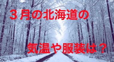 3月の北海道の気温や服装は?