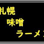 絶対に知っておきたい【札幌味噌ラーメン】 超満足度ラーメン厳選3店