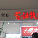新千歳空港の絶品チーズのお店【花畑牧場】レストランとオススメお土産を紹介!!