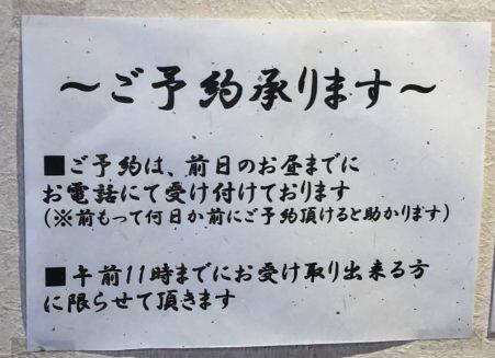 クロワッサン専門店 深井商店の予約の説明
