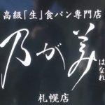 札幌の行列店【乃が美】800円の生食パンが即完売/行くと凄さが解る!!
