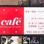 札幌東区にあるJ'cafe(ジェイカフェ )/子連れママ会に最適の場所かも!!