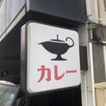 地元民が愛する行列店『一文字咖喱店』ルーもスープカレーも激ウマすぎる‼