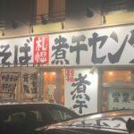 【札幌煮干しセンター】あっさりコク深いラーメン/激旨すぎる‼