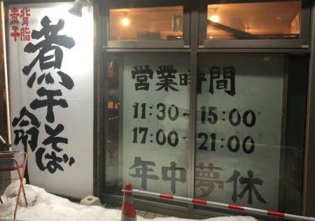 札幌煮干しセンター 営業時間