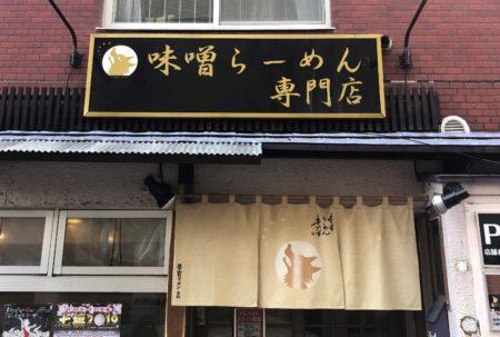 狼スープ ラーメン店