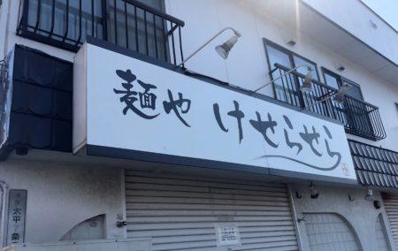 札幌北区のラーメン屋 けせらせらの看板