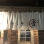 札幌ラーメン【麺屋 慶】/えびそばがスゴイことに・・・なっている!