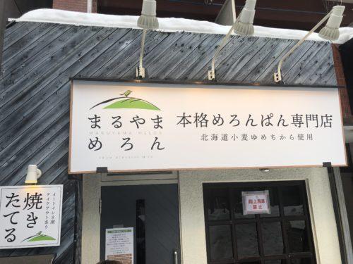 メロンパン専門店円山めろん