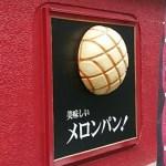 札幌のメロンパン専門店まるやまめろんと全国区のメロンドゥメロンを徹底比較!