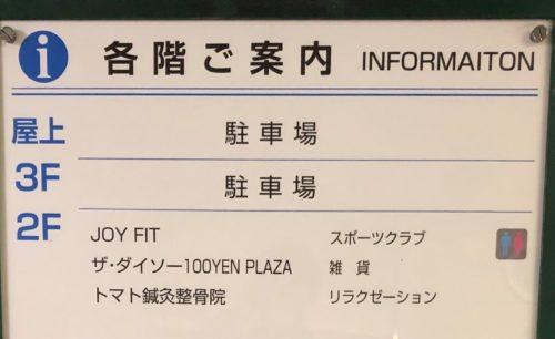 メガドンキ札幌篠路店の駐車場の看板