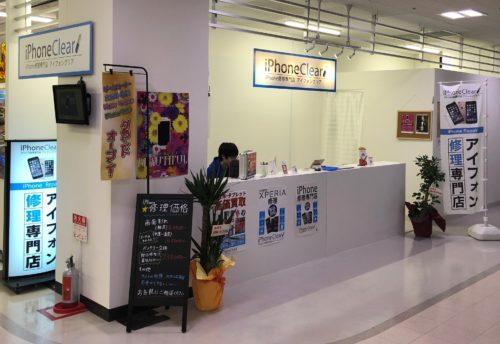 メガドンキ札幌篠路店のiPhone修理屋