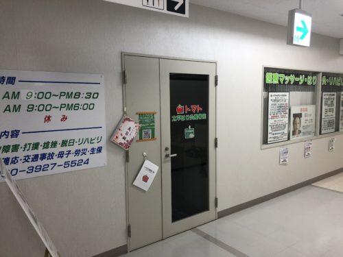 メガドンキ札幌篠路店2Fの整骨院