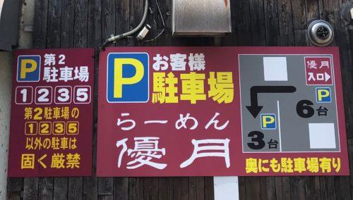 ラーメン屋 優月の駐車の看板