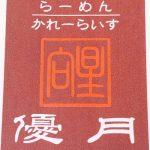 札幌の絶品カレーラーメン【優月】/子連れでも安心空間!