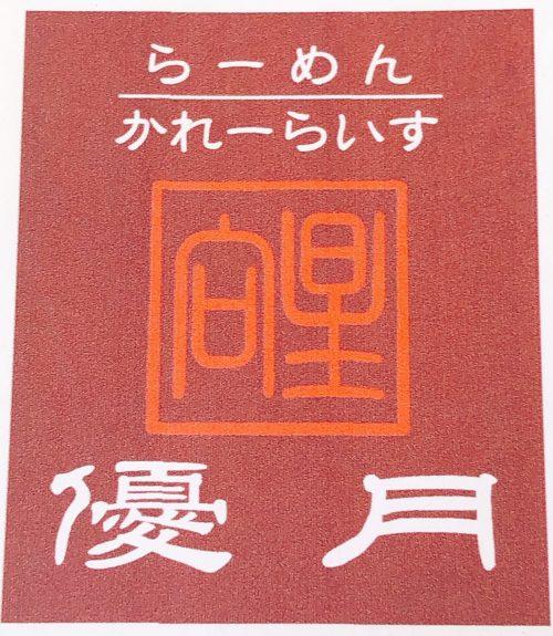 ラーメン屋 優月のロゴ