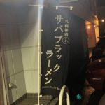 札幌篠路『ラーメンstyle 丸ふ』サバブラックの魚介の凄いこと…!!