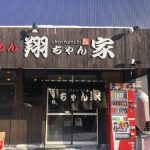 札幌篠路 『らーめん翔ちゃん家』/ラーメンは裏切らない清湯スープ!!