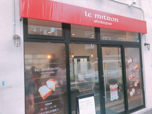 食パン専門店 ルミトロン
