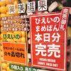 美瑛選果のパン【焼き上がり時間を確認】スムーズ買うためには・・・!?
