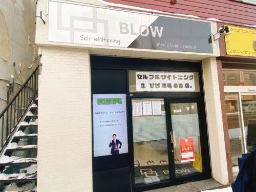 メンズ脱毛専門店BLOW(ブロウ)の店舗