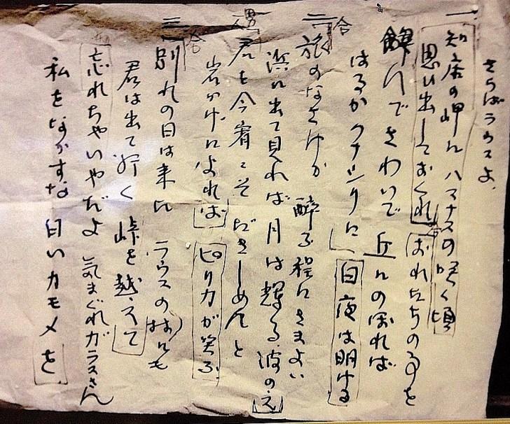 森繁さんがB紙に直筆した『さらばラウスよ』の歌詞。「ラウスの村」、「白いカモメを」と記されています
