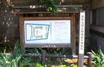 津軽藩増毛勤番越冬陣屋跡