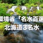 環境省「名水百選」 北海道3名水