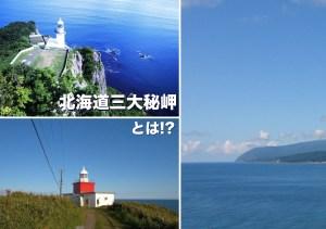 北海道三大秘岬