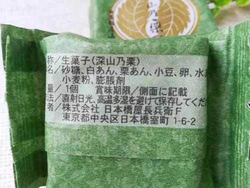日本橋屋長兵衛 深山乃栗の原材料
