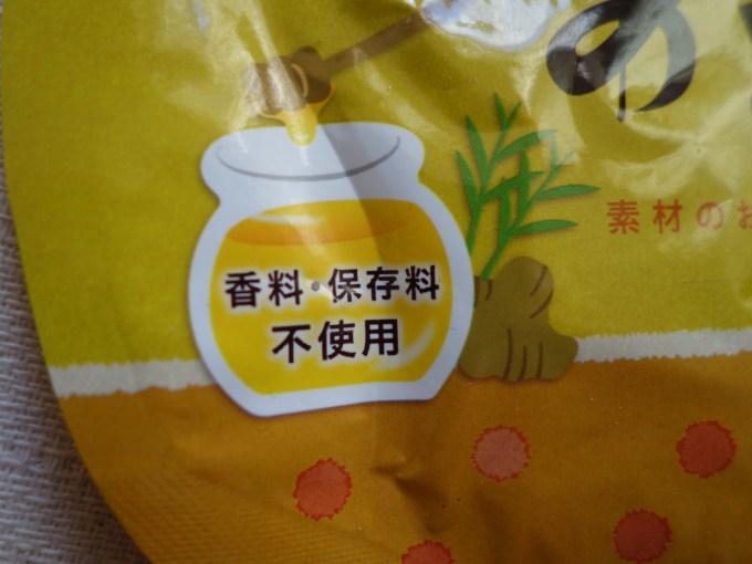 はちみつ生姜のあまぐり