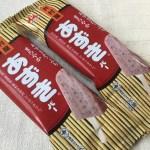 【市販の無添加アイス】井村屋「あずきバー」は添加物なしの甘さ控えめシンプルアイス。安定のおいしさ。