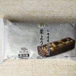 セブンイレブンの「栗ようかん」は色合い綺麗で気軽に食べられる無添加和菓子