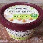 【無添加】ハーゲンダッツ「グリーンクラフト豆乳プレーン」は待望のヘルシーかつ体に優しいアイスクリーム