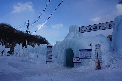 氷涛ゲート