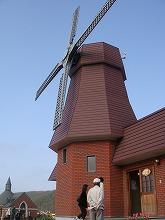 これがオランダ式の風車だ!