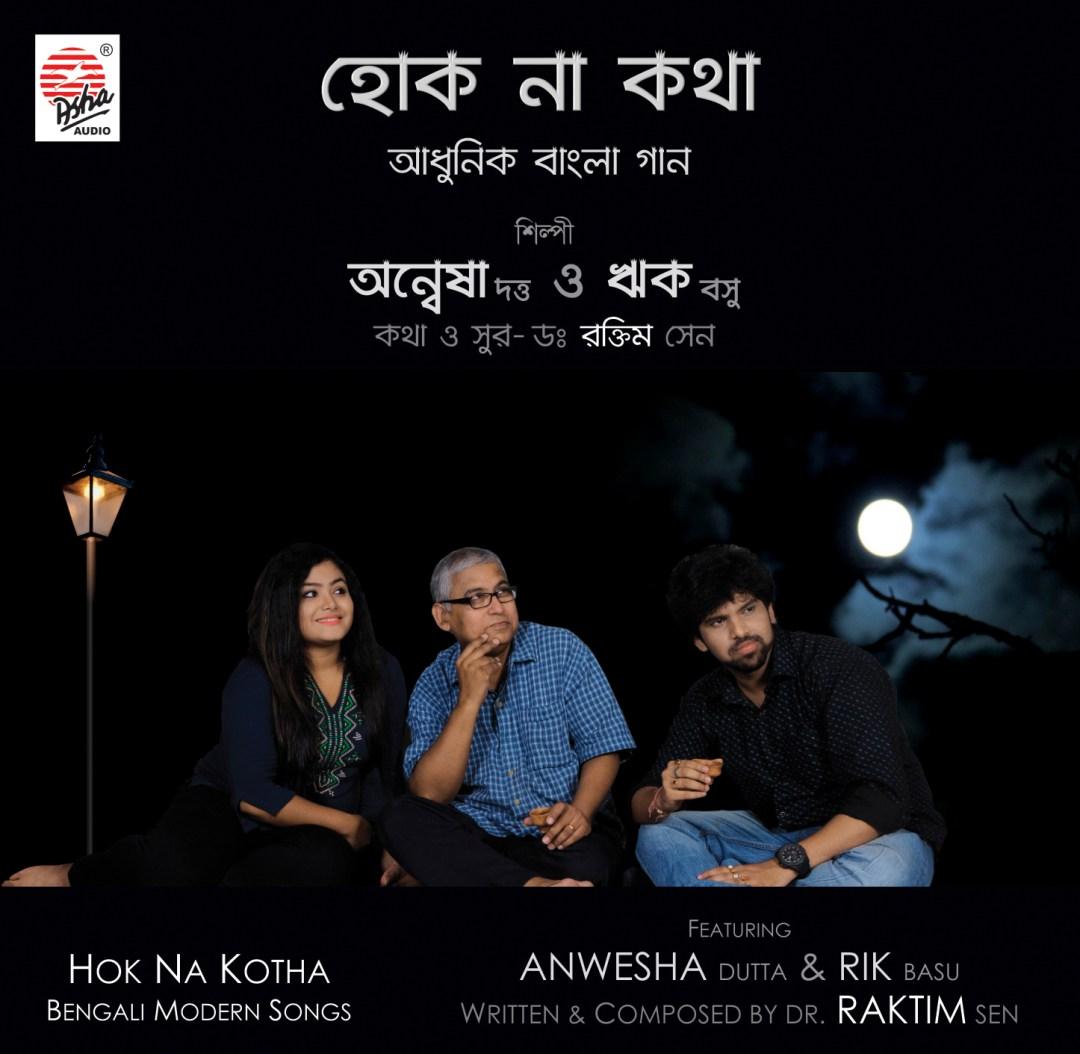 Hok Na Kotha album label (front)