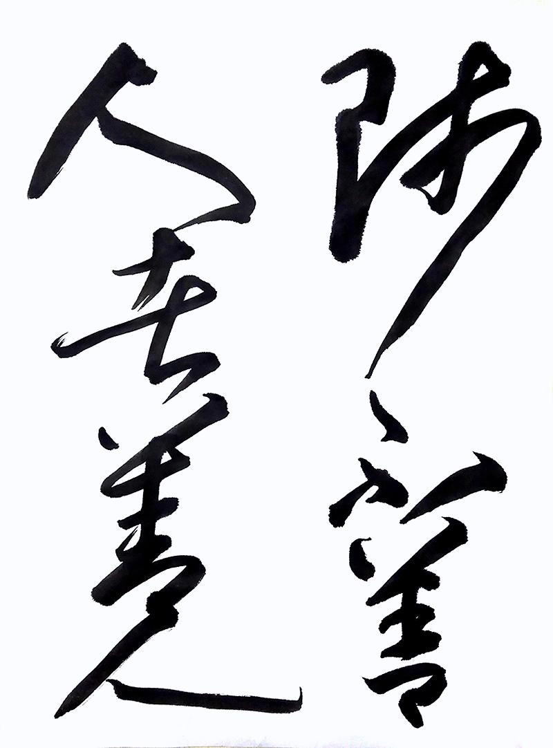 日常:草書:半紙:201803